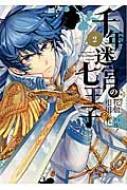 千年迷宮の七王子 Seven Prince Of The Thousand Years Labyrinth 2: Idコミックス / Zero-sumコミックス