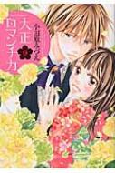 大正ロマンチカ 9 ミッシィコミックス Next Comics F