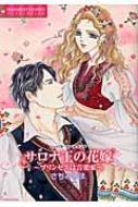 サロナ王の花嫁-プリンセスは音楽家-エメラルドコミックス ハーモニィコミックス