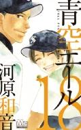 青空エール 18 マーガレットコミックス