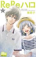 Rereハロ 7 マーガレットコミックス