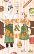 Bread & Butter 3 マーガレットコミックス