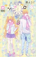 ロマンチカ クロック 8 りぼんマスコットコミックス