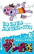 ゾゾゾ ゾンビーくん 6 てんとう虫コミックス