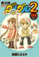 魔法陣グルグル2 4 ガンガンコミックスonline