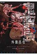 鬼畜島 3 バンブーコミックス