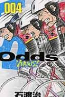 Odds Vs! 4 アクションコミックス