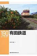 有田鉄道 RM LIBRARY