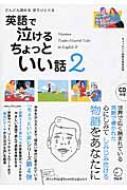 英語で泣けるちょっといい話 2 どんどん読めるほろりとくる CD付