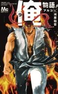 俺物語!! 9 マーガレットコミックス