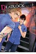 DEADLOCK 2 キャラコミックス