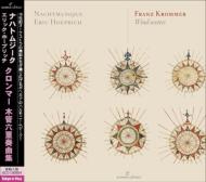 木管六重奏曲集 ホープリッチ&ナハトムジーク