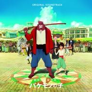 バケモノの子 オリジナル サウンドトラック 【通常盤】