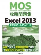 MOS攻略問題集Excel 2013エキスパートPart 1+2