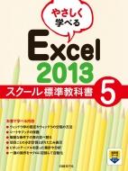 やさしく学べるExcel2013スクール標準教科書 5