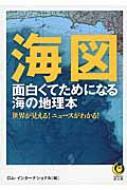 海図 面白くてためになる海の地理本 KAWADE夢文庫