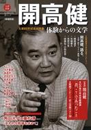 開高健 生誕85年記念総特集 増補新版 文藝別冊