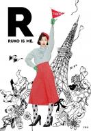 るうこスタイルブック R RUKO IS ME.