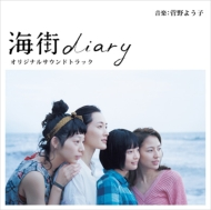 Umimachi Diary Original Soundtrack