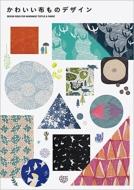 HMV&BOOKS onlineBook/かわいい布ものデザイン