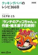 クッキングパパのレシピ366日 講談社プラスアルファ文庫