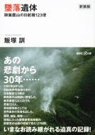 墜落遺体 御巣鷹山の日航機123便 講談社プラスアルファ文庫