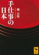 手仕事の日本 講談社学術文庫