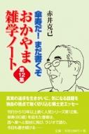 傘寿だ!まだ書くぞ おかやま雑学ノート 第12集