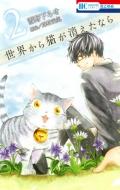 世界から猫が消えたなら 2 花とゆめコミックス