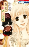 桜の花の紅茶王子 4 花とゆめコミックス