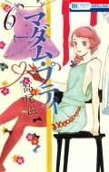 マダム・プティ 6 花とゆめコミックス