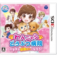 Game Soft (Nintendo 3DS)/わんニャンどうぶつ病院 ステキな獣医さんになろう!