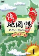 俺の地図帳〜地理メンBOYSが行く〜セカンドシーズン1