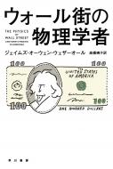 ウォール街の物理学者 ハヤカワ・ノンフィクション文庫