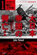 大日本帝国の興亡 1 暁のZ作戦 ハヤカワ・ノンフィクション文庫