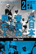 大日本帝国の興亡 2 昇る太陽 ハヤカワ・ノンフィクション文庫
