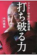 ドクター・中松の最終講義 打ち破る力
