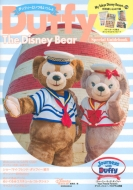 Duffy The Disney Bear Official Book ダッフィーといつもいっしょ My Tokyo Disney Resort