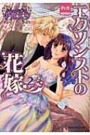 エクソシストの花嫁 2 夢幻燈コミックス