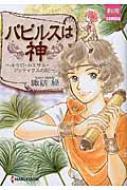 パピルスは神 夢幻燈コミックス