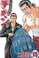 チキン 「ドロップ」前夜の物語 15 少年チャンピオン・コミックス