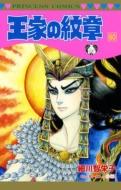 王家の紋章 60 プリンセス・コミックス