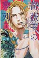 薔薇王の葬列 4 プリンセス・コミックス