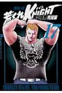 荒くれKNIGHT 黒い残響完結編 17 ヤングチャンピオン・コミックス