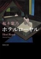 ホテルローヤル 集英社文庫