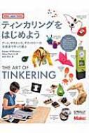 ティンカリングをはじめよう アート、サイエンス、テクノロジーの交差点で作って遊ぶ Make:Japan Books