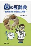歯の豆辞典 歯科医からみた歯の人類学