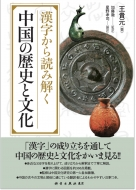 漢字から読み解く中国の歴史と文化