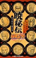 NARUTO -ナルト-暁秘伝JUMP j BOOKS