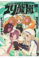 ユリ熊嵐 2 バーズコミックス